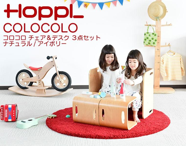 HOPPL(ホップル) COLOCOLO CHAIR&DESK コロコロ チェア&デスク 3点セット CL-3set