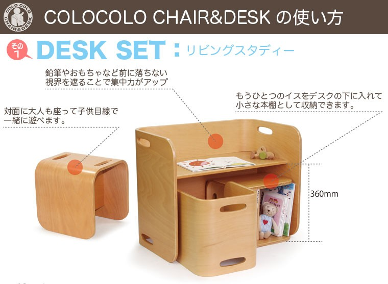 colocolo chair&deskの使い方 その1 DESK SET