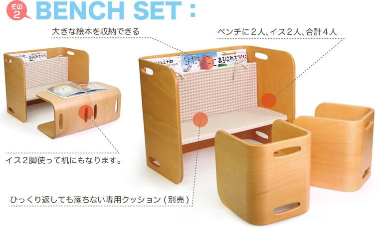 colocolo chair&deskの使い方 その2 BENCH SET