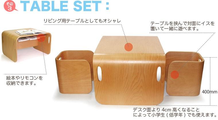 colocolo chair&deskの使い方 その3 TABLE SET