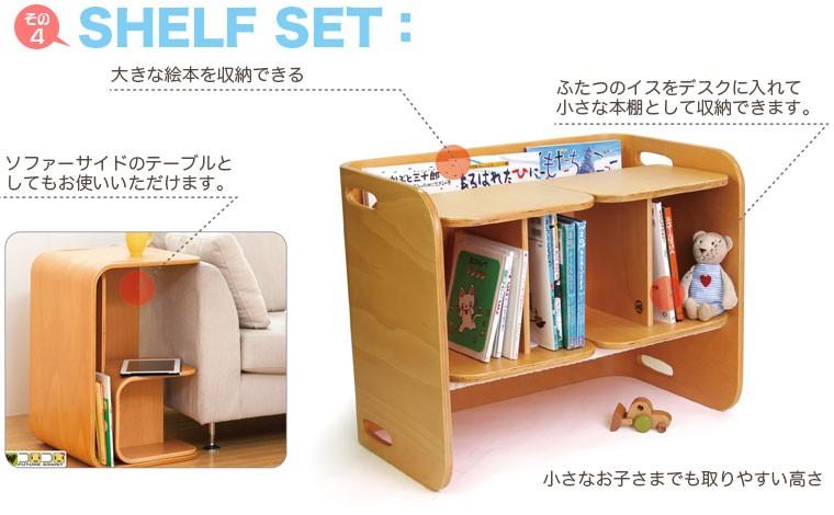 colocolo chair&deskの使い方 その4 SHELF SET