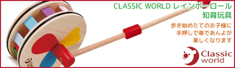 CLASSIC WORLD クラシック レインボーロール CL2216 知育玩具