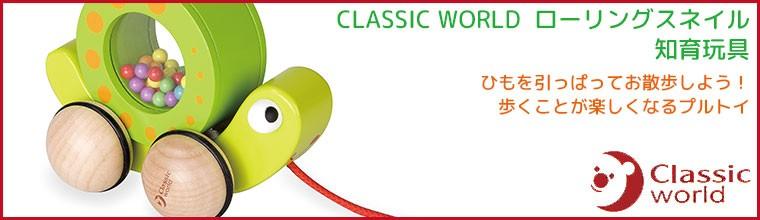 CLASSIC WORLD クラシック ローリングスネイル CL3311 知育玩具