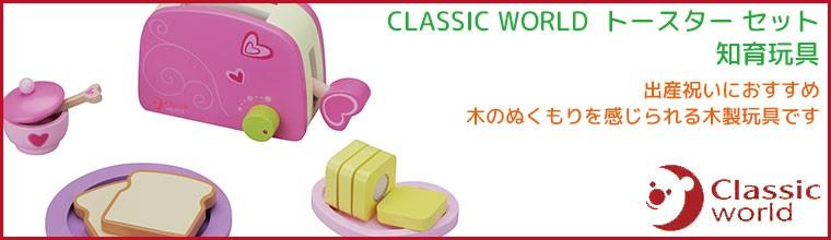 CLASSIC WORLD クラシック トースター セット CL4115 知育玩具