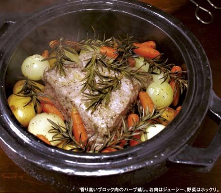 香り高いブロック肉のハーブ蒸し。お肉はジューシー、野菜はホックリ。