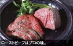 ローストビーフはプロの味。