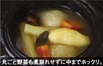 丸ごと野菜も煮崩れせずに中までホックリ。