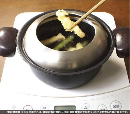 電磁調理器(IH)を使用すれば、瞬時に熱に対応し、油の温度調整が大切な天ぷらも失敗なしの揚げ具合です。