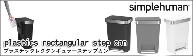 シンプルヒューマン プラスチックレクタンギュラーステップカン 45L CW138