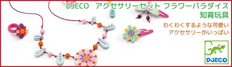 DJECO ジェコ アクセサリーセット フラワーパラダイス DJ06572 知育玩具