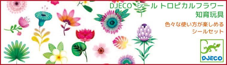 DJECO ジェコ シール トロピカルフラワー DJ09780 知育玩具