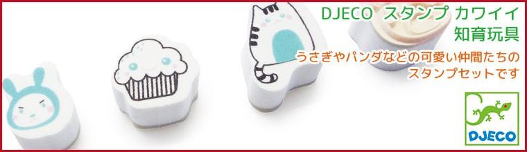 DJECO ジェコ スタンプ カワイイ DJ09790 知育玩具