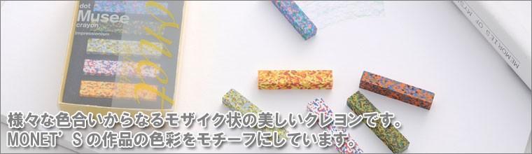あおぞら (AOZORA) ドットミュゼ  クレヨン (Dot Musee Crayon)