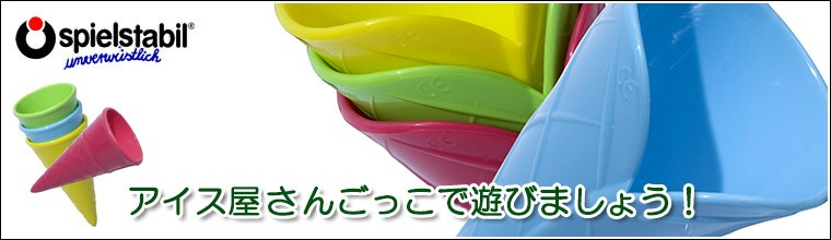 フックス アイスコーン・青 FU7412B