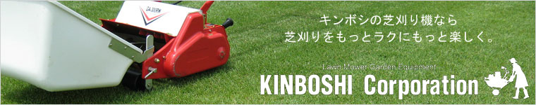 キンボシの芝刈り機なら芝刈りをもっとラクに、もっと楽しく