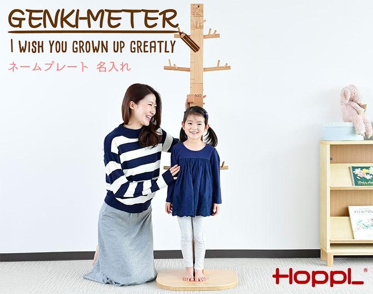 HOPPL(ホップル) GENKI-METER ゲンキメーター ネームプレート 名入れ 木製 GE-NAME