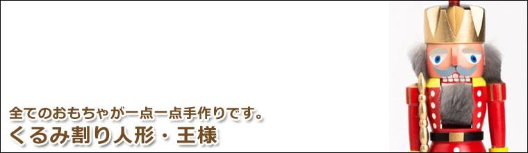 くるみ割り人形・王様 GE24- 02