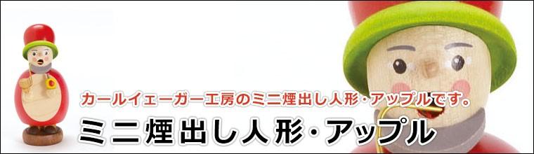 ミニ煙出し人形・アップル GE26-319(置物・オブジェ)