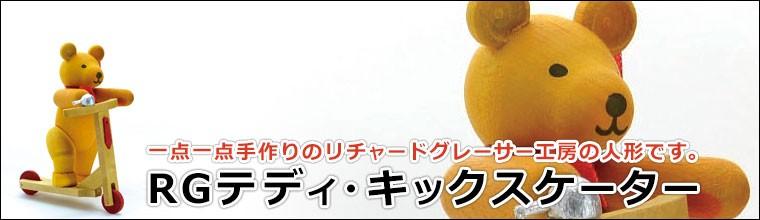 RGテディ・キックスケーター GE40700(置物・オブジェ)
