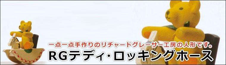 RGテディ・ロッキングホース GE41901(置物・オブジェ)