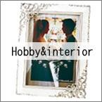ホビー&インテリア