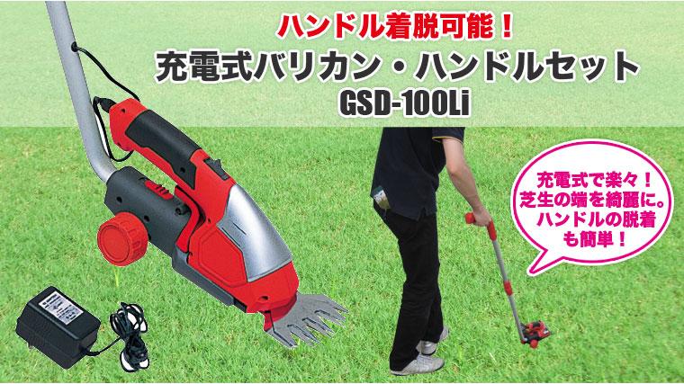 芝刈り機 キンボシ エコモ3000 gsd-100li