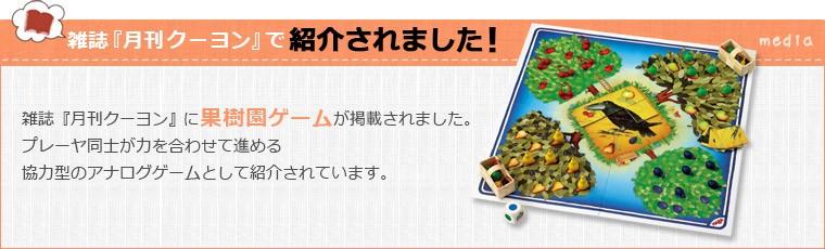 雑誌『月刊クーヨン』に果樹園ゲームが掲載されました。プレーヤ同士が力を合わせて進める協力型のアナログゲームとして紹介されています。
