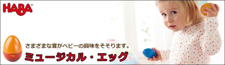 ハバ ミュージカル・エッグ HA7733(知育玩具)