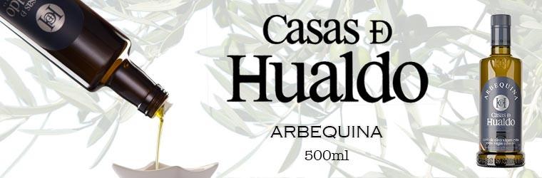 カサス・デ・ウアルド アルベキーナ 250ml