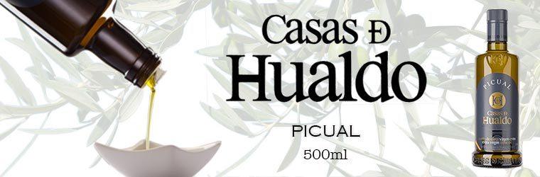 カサス・デ・ウアルド ピクアル 500ml