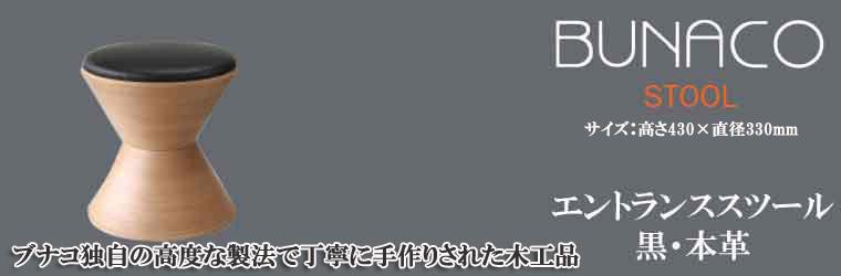 BUNACO エントランススツール 黒・本革 IB-S615