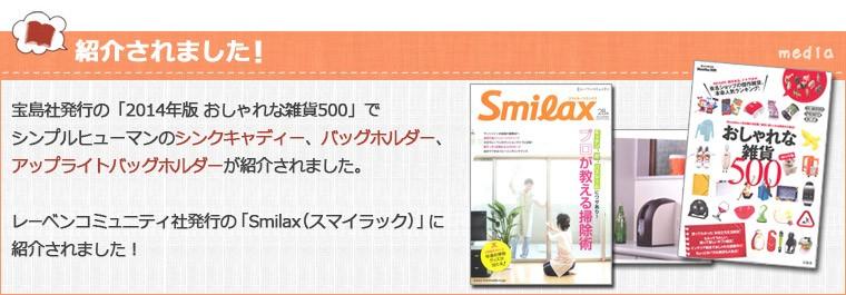 宝島社発行の「2014年版 おしゃれな雑貨500」でシンプルヒューマンのシンクキャディー、バッグホルダー、アップライトバッグホルダーが紹介されました。