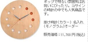 掛け時計 カラー 名入れ(モノグラム)オーダー CW-01CM-MG