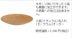 小皿 ナチュラル 名入れ(モノグラム)オーダー M-071-D