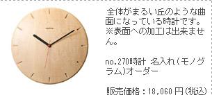 no.270時計 名入れ(モノグラム)オーダー CW-15CM-MG