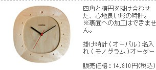 掛け時計(オーバル)名入れ(モノグラム)オーダー CW-18CM-MG/CW-18CW-MG