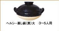 ヘルシー蒸し鍋(黒)大