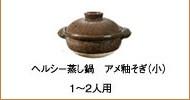 ヘルシー蒸し鍋(アメ釉)小