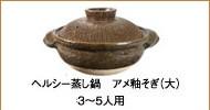 ヘルシー蒸し鍋(アメ釉)大