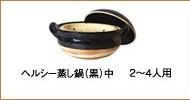 ヘルシー蒸し鍋(黒)中