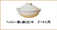 ヘルシー蒸し鍋(白)中