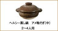 ヘルシー蒸し鍋(アメ釉)中