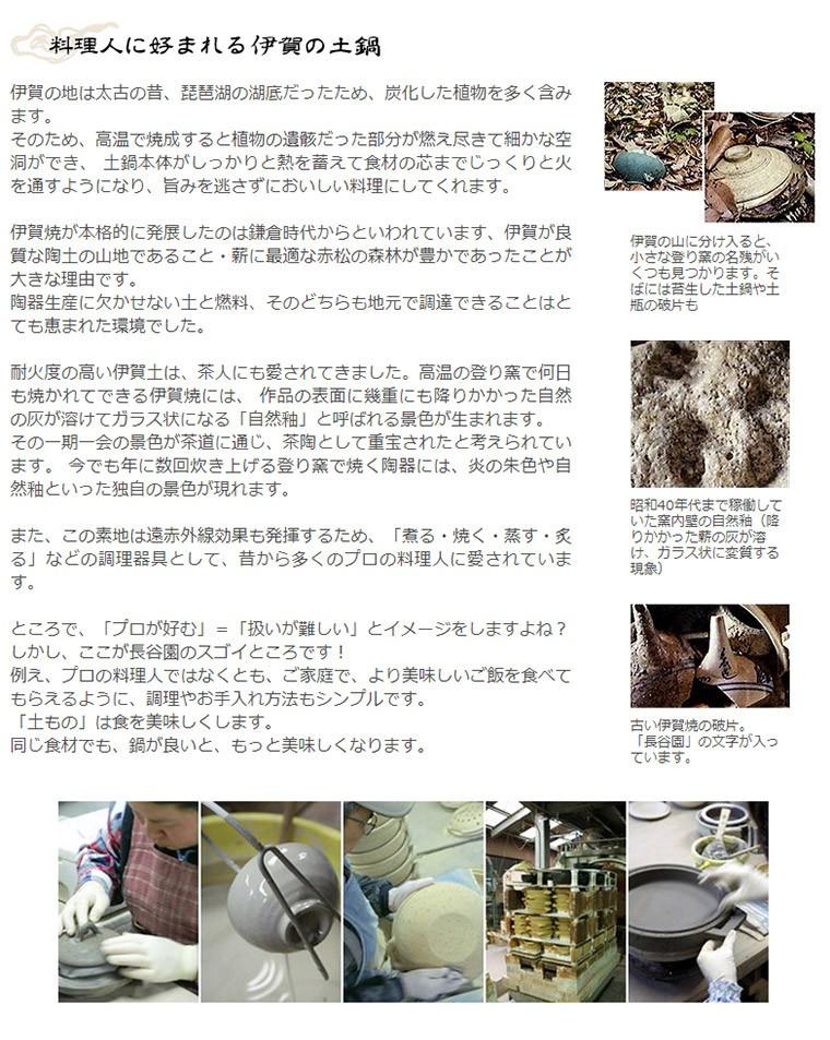 料理人に好まれる伊賀の土鍋