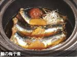 鰯の梅干煮