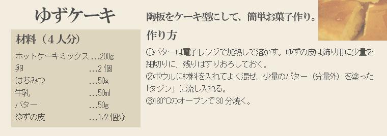 タジン鍋レシピ