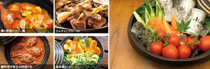 タジン鍋 調理写真