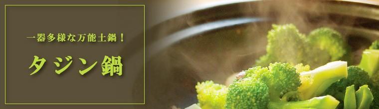 一器多様な万能土鍋!タジン鍋