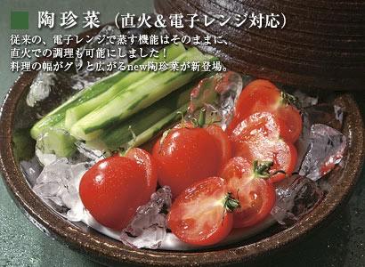従来の、電子レンジで蒸す機能はそのままに、直火での調理も可能にしました。料理の幅がグッと広がるnew陶珍菜が新登場。