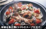 新鮮な魚介類とトマトのスープ仕立て。