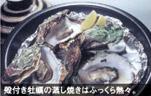 空付き牡蠣の蒸し焼きはふっくら熱々。